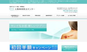 大阪刺青除去センター