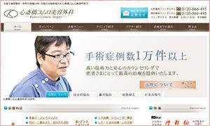 心斎橋コムロ美容外科